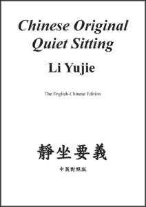 Cover page of Quiet Sitting