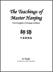 Cover page of The Teachings of Master Hangjing